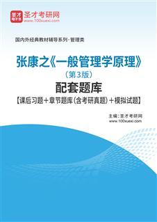 张康之《一般管理学原理》(第3版)配套题库【课后习题+章节题库(含考研真题)+模拟试题】