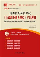 2018年河南省公务员考试《行政职业能力测验》专用教材【备考指南+考点精讲+典型题(含历年真题)详解】