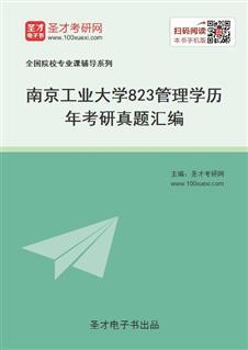 南京工业大学《823管理学》历年考研真题汇编