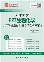 天津大学827生物化学历年考研真题汇编(含部分答案)