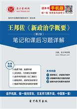 王邦佐《新政治学概要》(第2版)笔记和课后习题详解