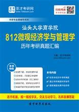 汕头大学商学院812微观经济学与管理学历年考研真题汇编