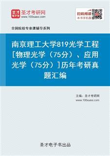 南京理工大学《819光学工程》[物理光学(75分)、应用光学(75分)]历年考研真题汇编
