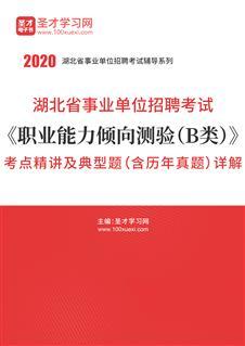 2020年湖北省事业单位招聘考试《职业能力倾向测验(B类)》考点精讲及典型题(含历年真题)详解