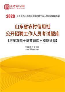 2020年山东省农村信用社公开招聘工作人员考试题库【历年真题+章节题库+模拟试题】