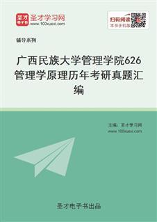 广西民族大学管理学院《626管理学原理》历年考研真题汇编