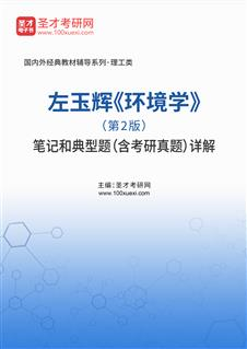 左玉辉《环境学》(第2版)笔记和典型题(含考研真题)详解