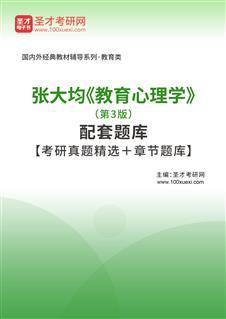 张大均《教育心理学》(第3版)配套题库【考研真题精选+章节题库】