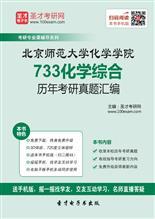 北京师范大学化学学院733化学综合历年考研真题汇编