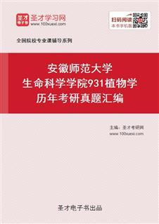 安徽师范大学生命科学学院《931植物学》历年考研真题汇编