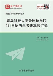 青岛科技大学外国语学院241日语历年考研真题汇编