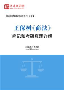 王保树《商法》笔记和考研真题详解