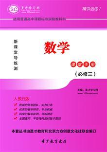 高中数学课堂手册人教B版(必修3)