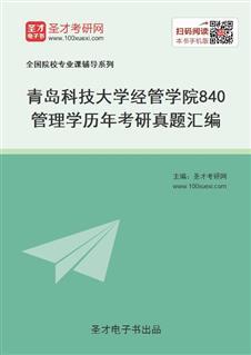 青岛科技大学经管学院《840管理学》历年考研真题汇编