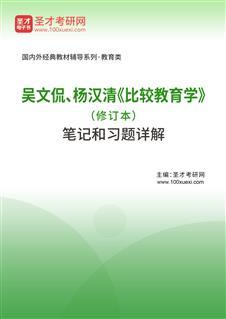 吴文侃、杨汉清《比较教育学》(修订本)笔记和习题详解