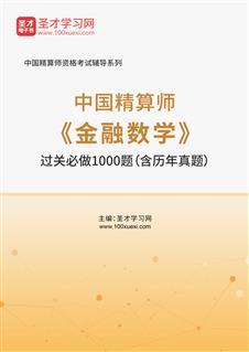 2017年春季中国精算师《金融数学》过关必做1000题(含历年真题)