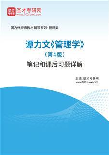 谭力文《管理学》(第4版)笔记和课后习题详解