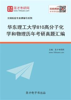 华东理工大学《810高分子化学和物理》历年考研真题汇编