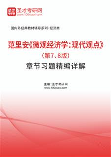 范里安《微观经济学:现代观点》(第7、8版)章节习题精编详解