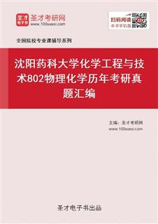 沈阳药科大学化学工程与技术802物理化学历年考研真题汇编