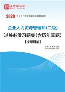 2020年企业人力资源管理师(二级)过关必做习题集(含历年真题)【视频讲解】