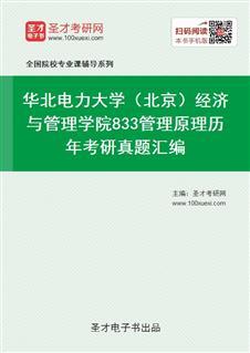 华北电力大学(北京)经济与管理学院833管理原理历年考研真题汇编