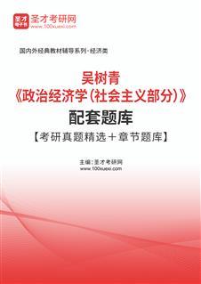 吴树青《政治经济学(社会主义部分)》配套题库【考研真题精选+章节题库】