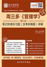 周三多《管理学》(第3版)笔记和课后习题(含考研真题)详解[视频讲解]