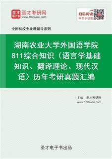 湖南农业大学外国语学院《811综合知识(语言学基础知识、翻译理论、现代汉语)》历年考研真题汇编