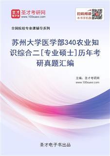 苏州大学医学部《340农业知识综合二》[专业硕士]历年考研真题汇编