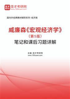 威廉森《宏观经济学》(第5版)笔记和课后习题详解