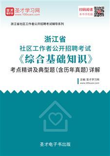 2020年浙江省社区工作者公开招聘考试《综合基础知识》考点精讲及典型题(含历年真题)详解