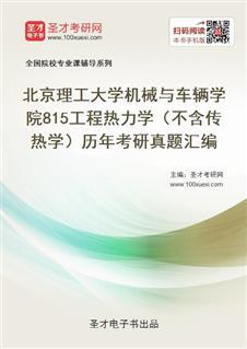 北京理工大学机械与车辆学院《815工程热力学(不含传热学)》历年考研真题汇编
