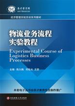 经济管理实验实训系列教材:物流业务流程实验教程