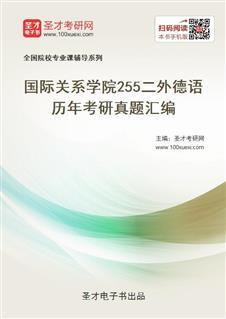 国际关系学院255二外德语历年考研真题汇编