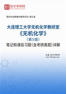 大连理工大学无机化学教研室《无机化学》(第5版)笔记和课后习题(含考研真题)详解