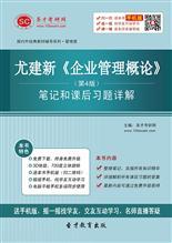 尤建新《企业管理概论》(第4版)笔记和课后习题详解