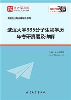 武汉大学885分子生物学历年考研真题及详解