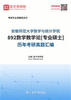 安徽师范大学数学与统计学院《892数学教学论》[专业硕士]历年考研真题汇编