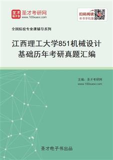 江西理工大学《851机械设计基础》历年考研真题汇编