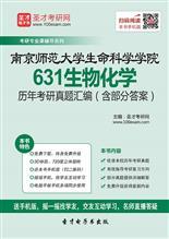 南京师范大学生命科学学院631生物化学历年考研真题汇编(含部分答案)