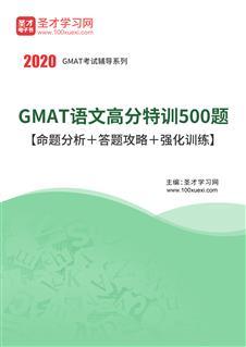 2020年GMAT语文高分特训500题【命题分析+答题攻略+强化训练】