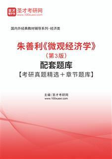 朱善利《微观经济学》(第3版)配套题库【考研真题精选+章节题库】