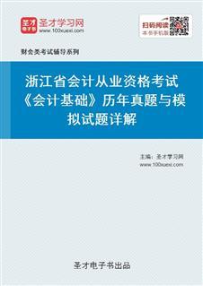 浙江省会计从业资格考试《会计基础》历年真题与模拟试题详解