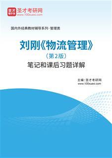 刘刚《物流管理》(第2版)笔记和课后习题详解