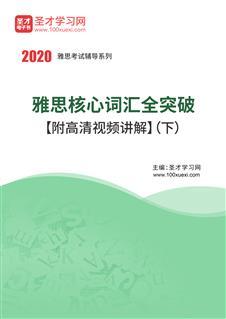 2020年雅思核心词汇全突破【附高清视频讲解】(下)