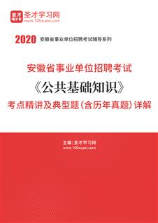2019年安徽省事业单位招聘考试《公共基础知识》考点精讲及典型题(含历年真题)详解