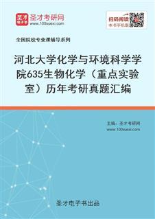 河北大学化学与环境科学学院《635生物化学(重点实验室)》历年考研真题汇编