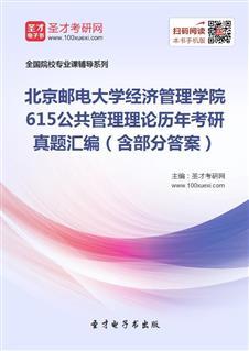 北京邮电大学经济管理学院615公共管理理论历年考研真题汇编(含部分答案)