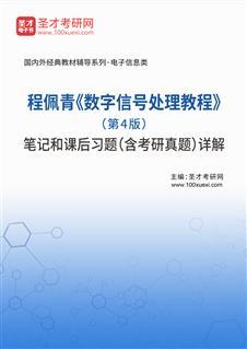程佩青《数字信号处理教程》(第4版)笔记和课后习题(含考研真题)详解